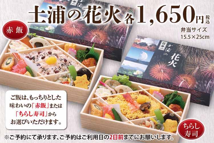 新商品「土浦の花火」2種類
